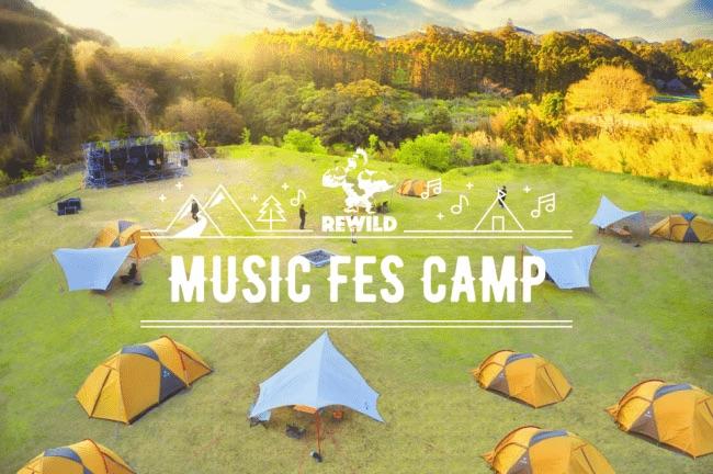 千葉県勝浦市に「REWILD MUSIC FES CAMP」をオープンする
