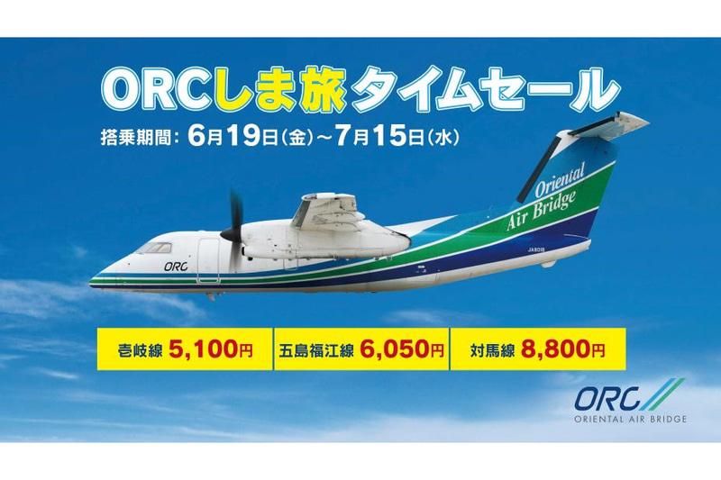 ORCは6月19日~7月15日の搭乗を対象とした「しま旅タイムセール」を実施する
