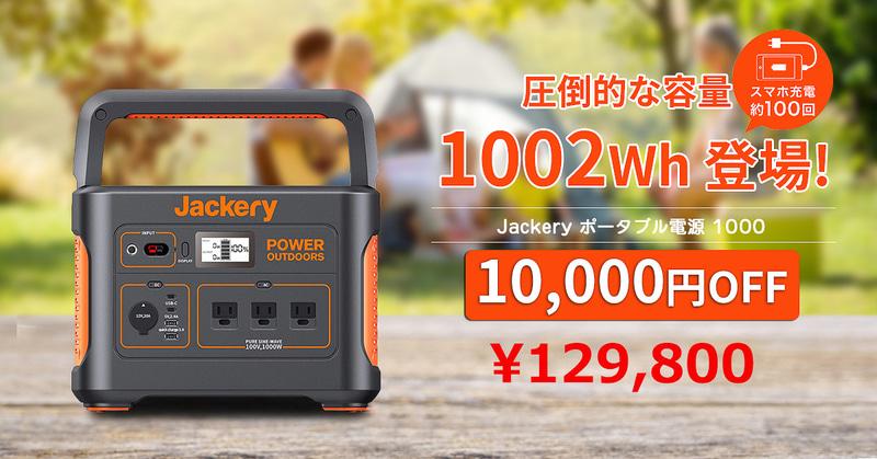 Jackery Japanが「ポータブル電源 1000」を発売した