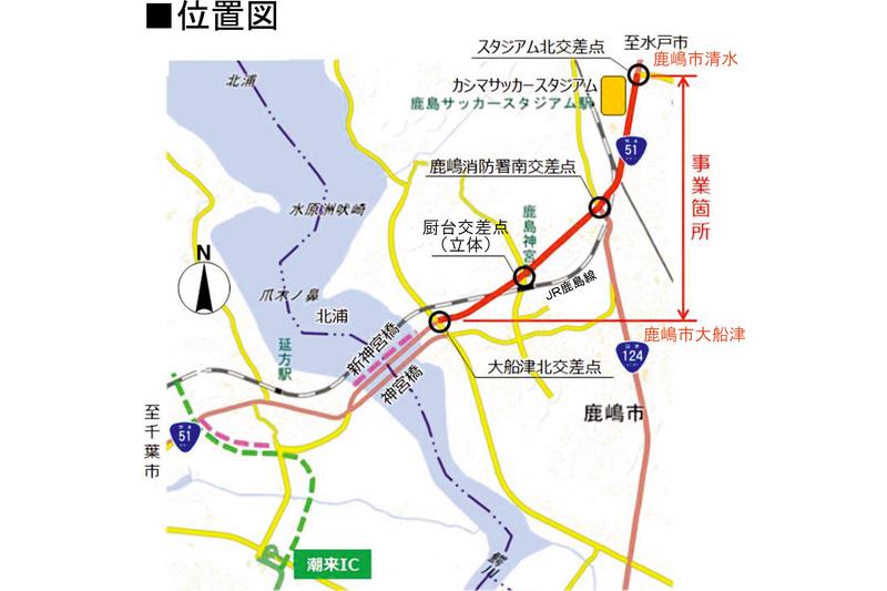 国道51号 鹿嶋バイパスのカシマサッカースタジアム周辺を4車線化。未開通だった1.2kmを6月19日11時に開通し、延長4.8kmすべてが4車線化する