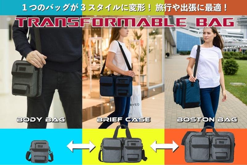 1つのバッグが3形態に変形する「トランスフォーマブルバッグ」を販売している
