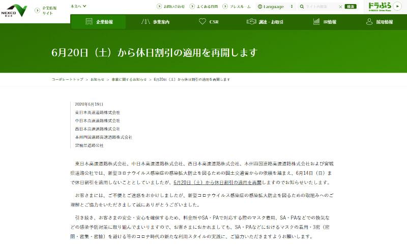 NEXCO東日本のアナウンス