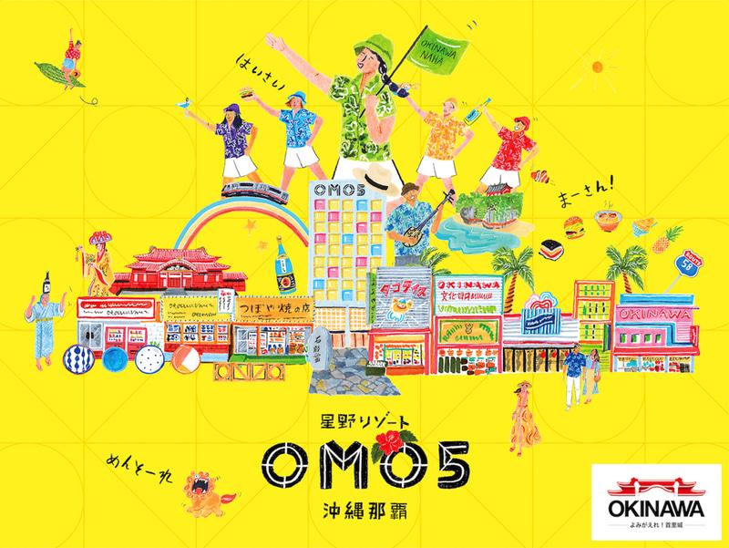 星野リゾートが沖縄に開業予定の都市観光ホテルの名称を「OMO5沖縄那覇」に決定した