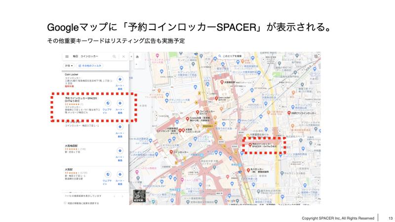 Googleマップに「予約コインロッカーSPACER」が表示される