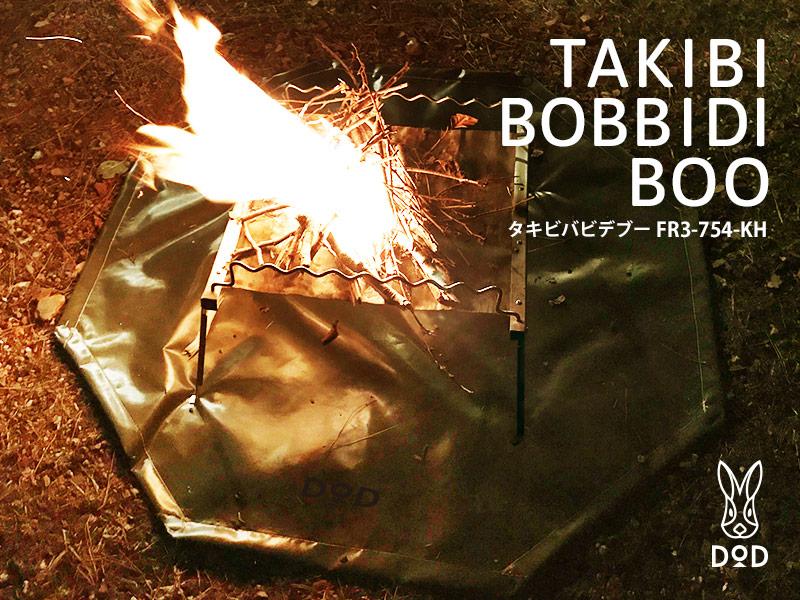 ビーズは、DODから「タキビバビデブー」を発売した
