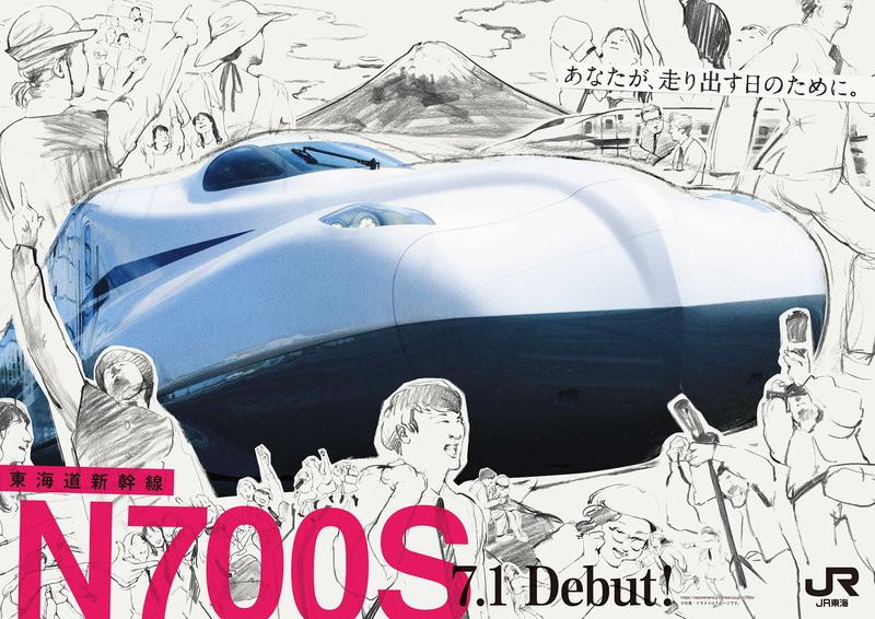 東海道新幹線・新型車両「N700S」デビューの宣伝ポスターデザイン