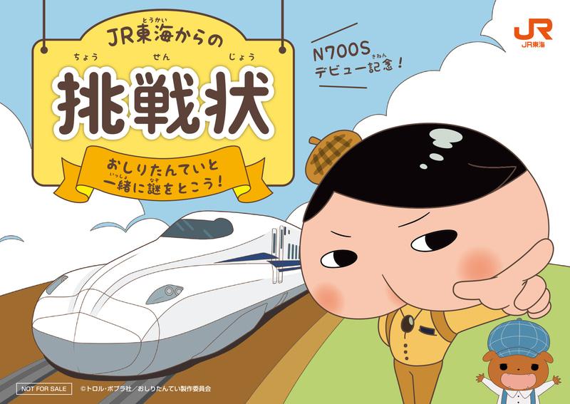 「N700S×おしりたんてい」オリジナルブック ~JR東海からの挑戦状~