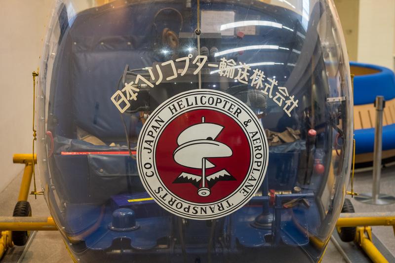 創業時の機体に描かれた日本ヘリコプター輸送のロゴマークと社名
