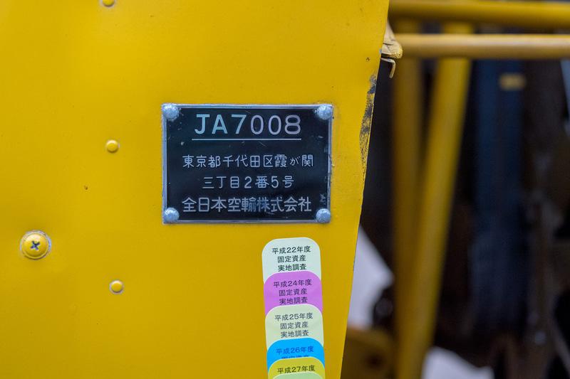 登録記号の銘板