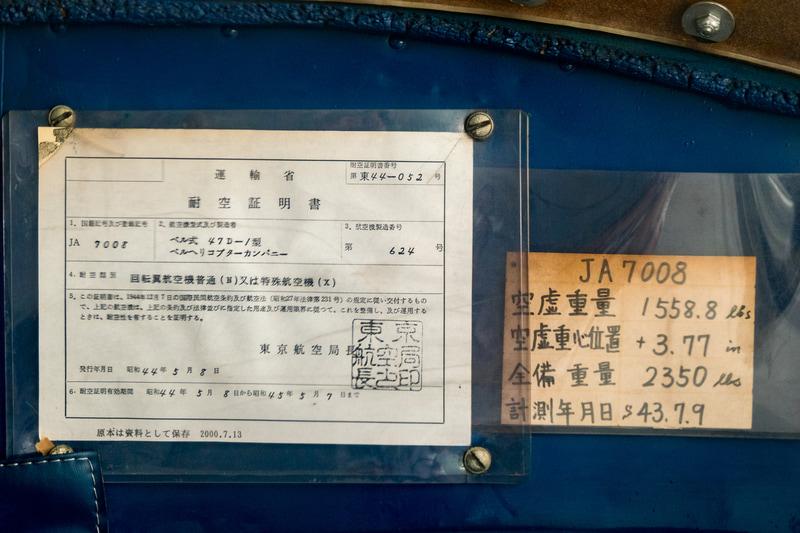 1970年(昭和45年)に引退した同機最後の耐空証明書
