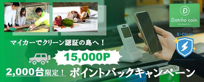 新潟県佐渡市は佐渡汽船運のカーフェリーの料金が安くなるキャンペーンを実施する