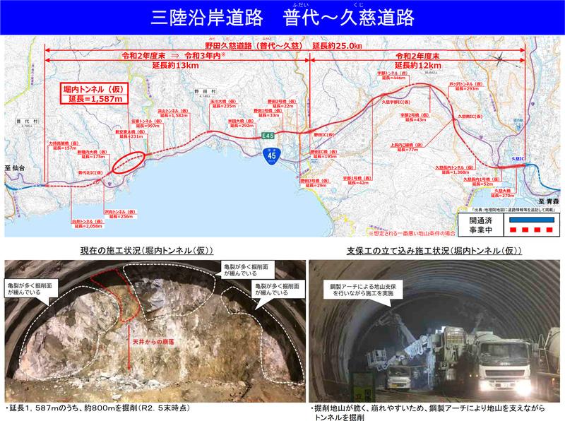 三陸沿岸道路 普代~野田間の延長13kmの開通予定を2021年内に繰り下げ