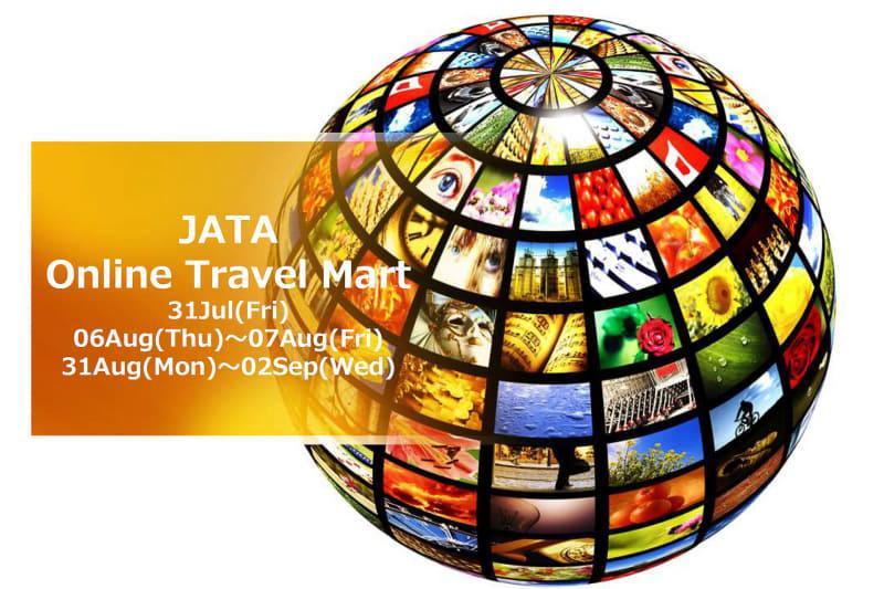 「JATA Online Travel Mart」を7月31日から開催する