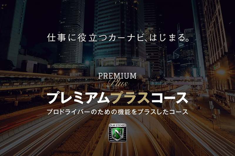 ナビタイムジャパンは「プレミアムプラスコース」を新設した
