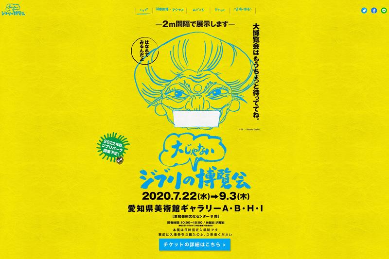 """愛知県美術館ギャラリーで「ジブリの""""大じゃない""""博覧会」を開催する"""