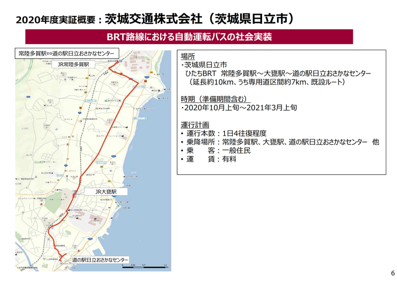 10月上旬~翌3月上旬の実施を計画する茨城交通の実証実験概要