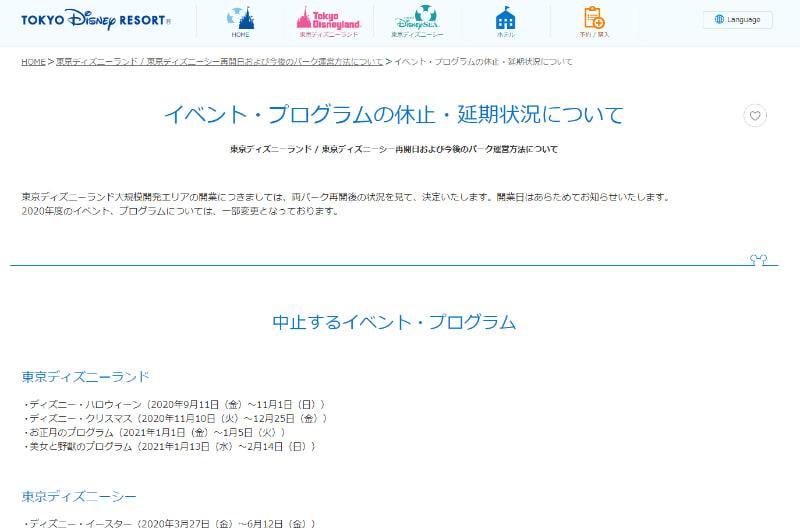 東京ディズニーリゾートが3月までのスペシャルプログラムを中止に
