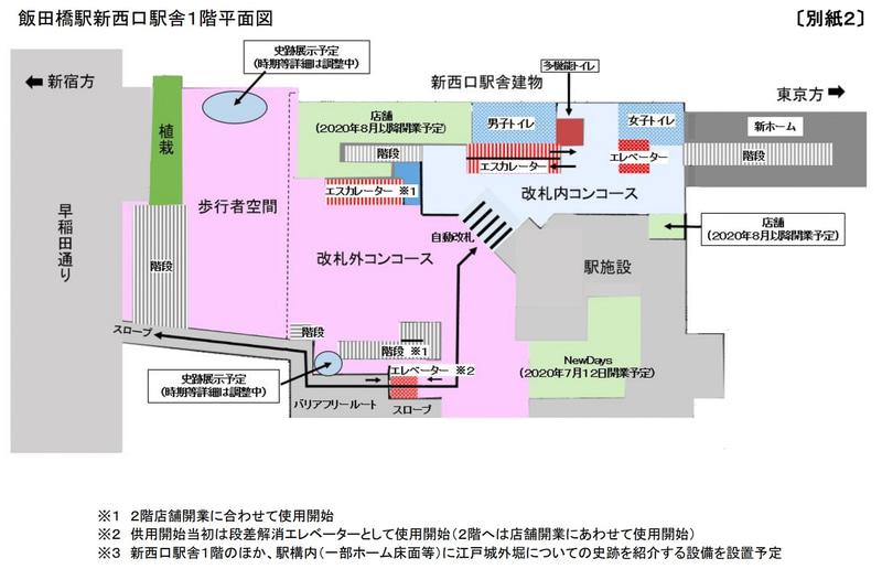 飯田橋駅の改良工事平面図(画像提供:JR東日本)