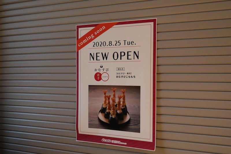 1階改札内には、おむすび専門店の「おむすび こももち」が8月25日に開業予定