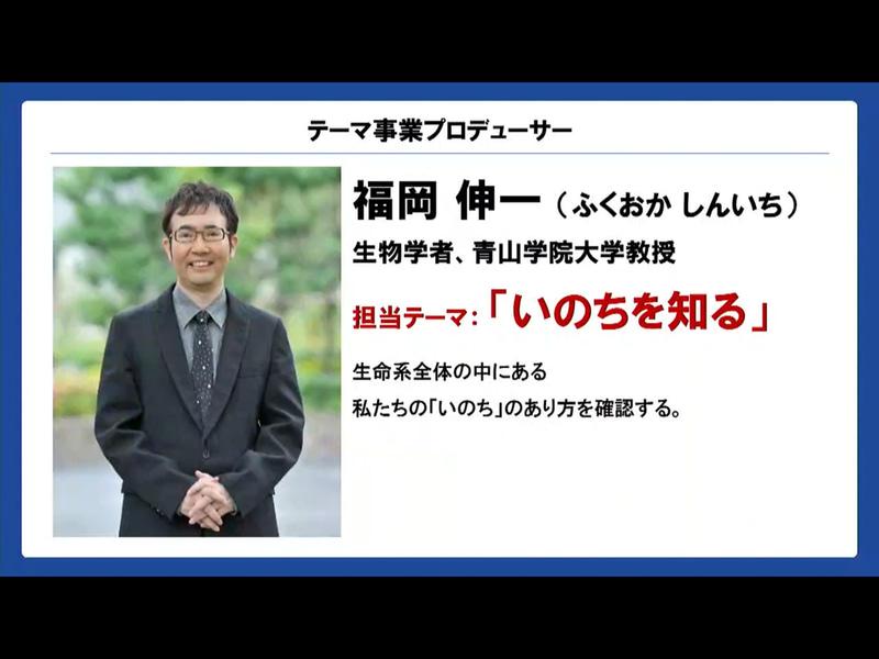 生物学者、青山学院大学教授の福岡伸一氏