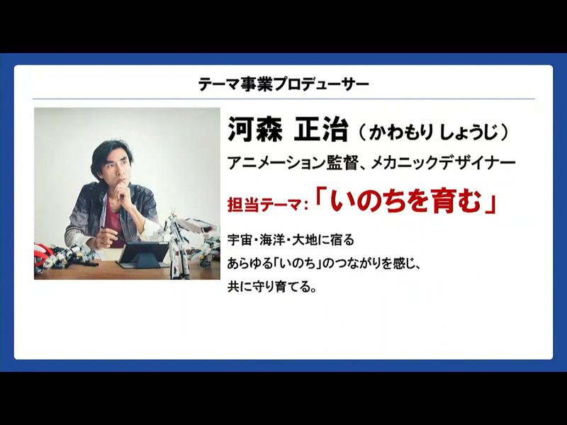 アニメーション監督・メカニックデザイナーの河森正治氏