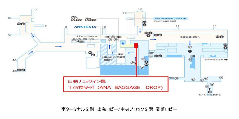 伊丹空港での自動手荷物預け機「ANA Baggage Drop」設置箇所