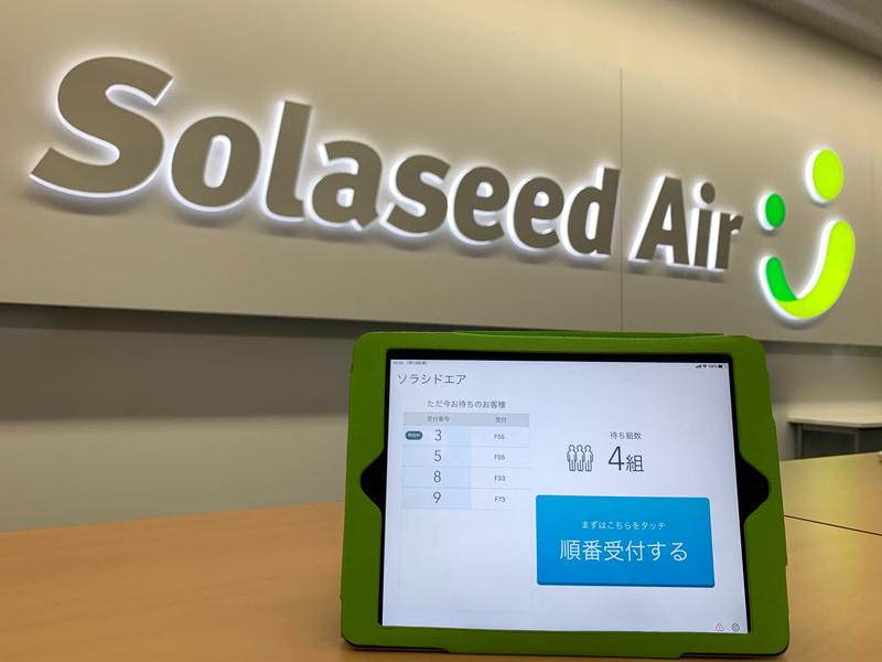 ソラシドエアは受付管理アプリ「Airウェイト」を導入する