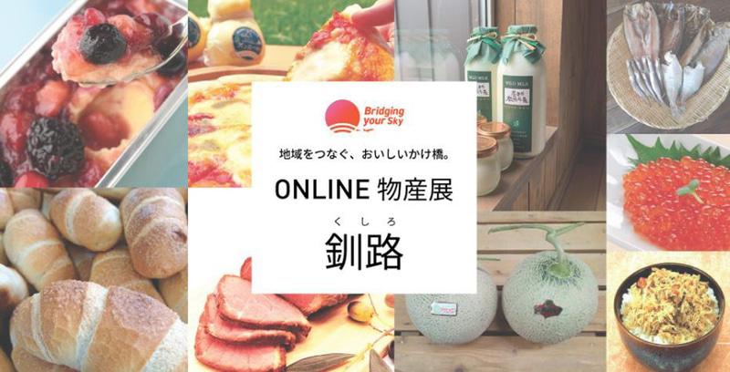 ピーチはオンラインショップで「ONLINE 物産展」を開設。第1弾として「北海道釧路市」の物産を販売する