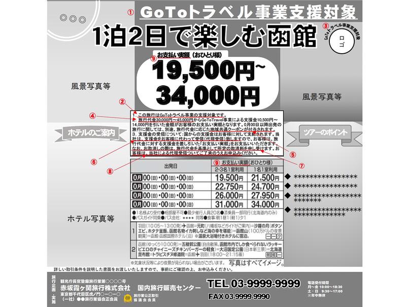 「Go To トラベル事業」新聞広告など旅行広告の表示(暫定版)