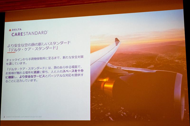 飛行機の搭乗前~搭乗中~降機まですべてのシーンで安全・安心を提供することを目指した取り組み「デルタ・ケア・スタンダード」
