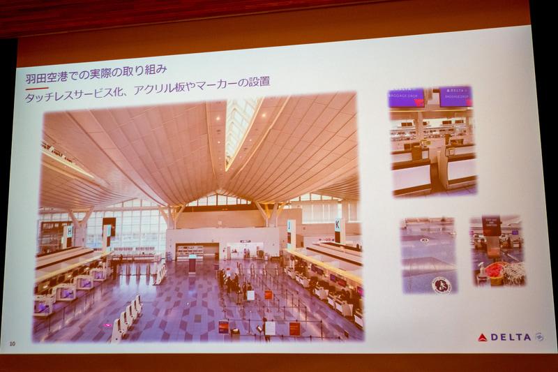 羽田空港での取り組みの様子。自動チェックイン機や自動手荷物預け機を導入。後者は8月にも本運用を開始する見込み