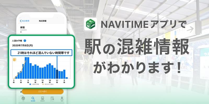 ナビタイムジャパンは全国の「駅混雑予報」を提供開始した