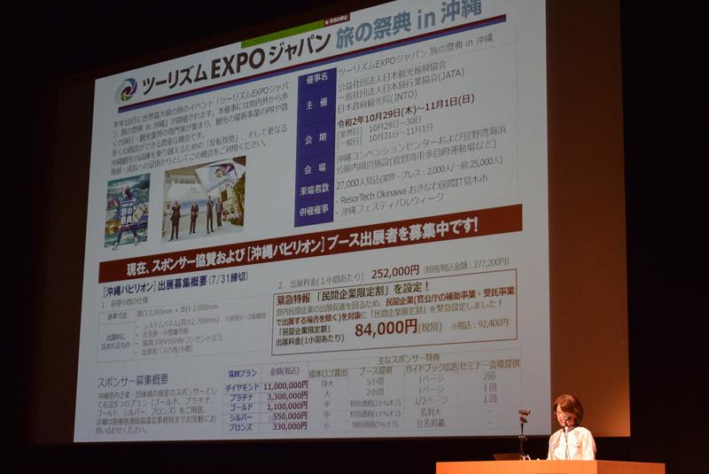 新しい様式のMICE実現を目指す「ツーリズムEXPOジャパン2020」を紹介