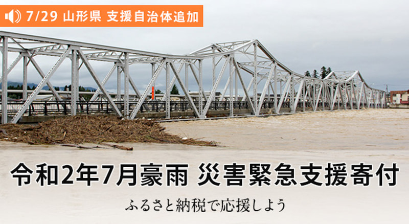 ふるさと納税ポータルサイト「さとふる」は山形県新庄市、河北町、大石田町の寄付受け付けを開始した