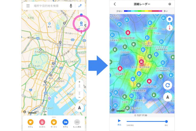 Yahoo! MAPアプリの「混雑レーダー」機能が分かりやすく
