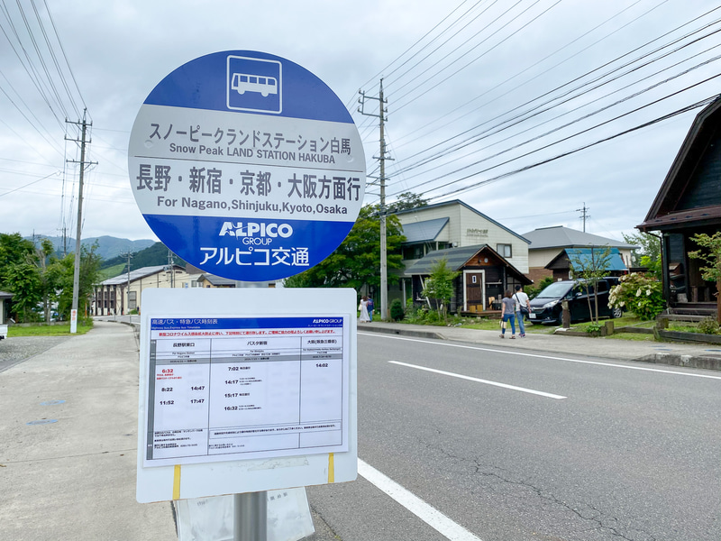 こちらは東京へ向かう側のバス停