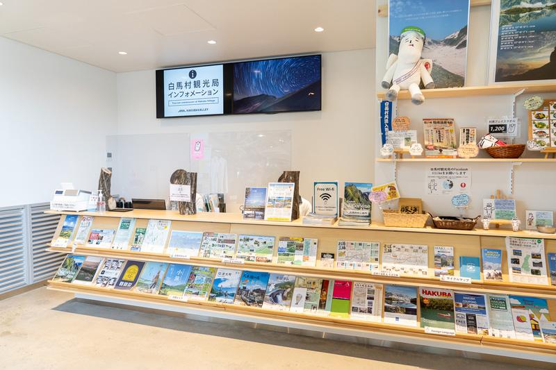 店内入ってすぐのところには白馬村観光局のインフォメーションも。すぐ近くにある「みみずくの湯」の入浴券は、ここで購入すると650円が500円に!