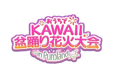 「おうちでKAWAII 盆踊り花火大会 in Puroland」はZAIKO、LINE LIVE、SHOWROOMで配信する
