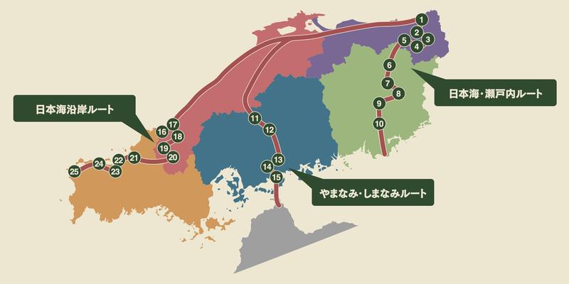 鳥取県、島根県、岡山県、広島県、山口県で実施