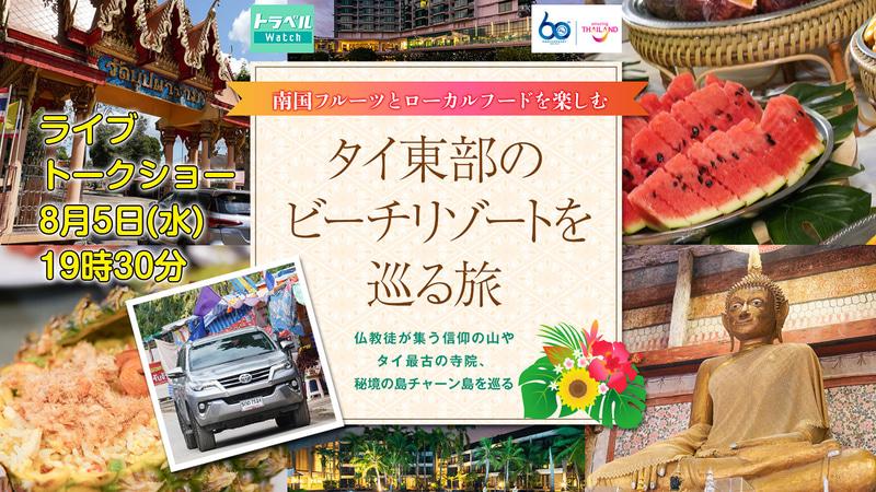 タイ国政府観光庁×トラベル Watchのトークイベントをライブ配信します