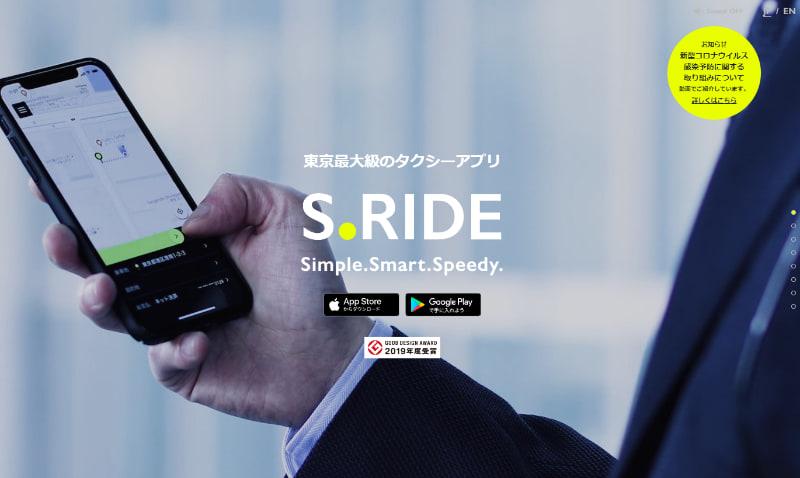 タクシー配車アプリ「S.RIDE」が東京都多摩地区でのサービスを拡大