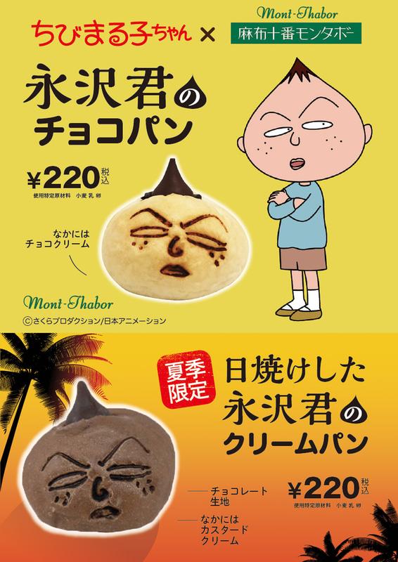 「永沢君のチョコパン」(220円)、「日焼けした永沢君のクリームパン」(220円)