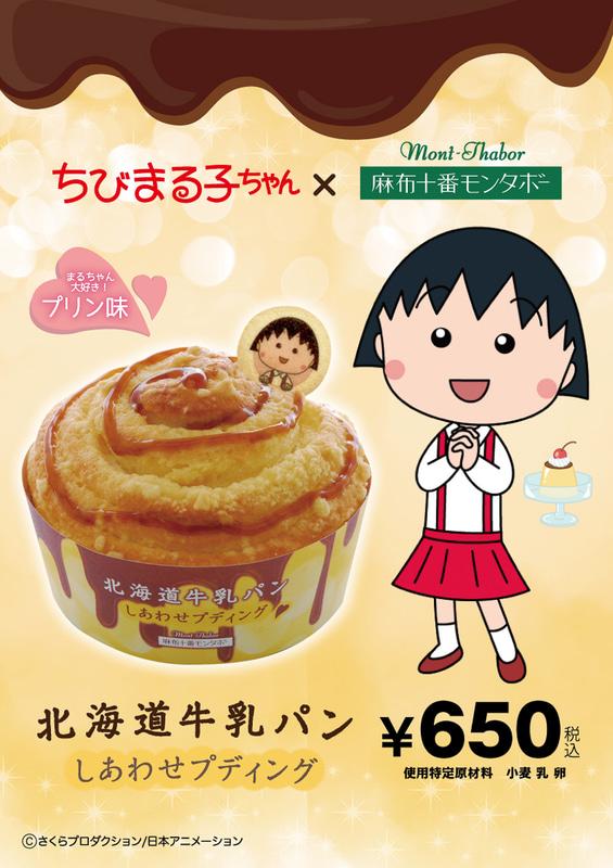 「北海道牛乳パン ちびまる子ちゃんのしあわせプディング」(650円)