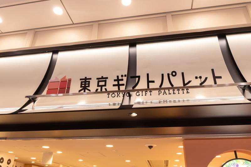 東京駅八重洲北口にオープンする「東京ギフトパレット」