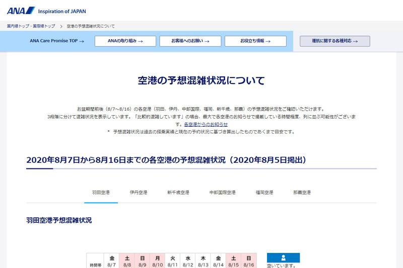 "ANAがお盆期間の<a href=""https://www.ana.co.jp/ja/jp/topics/coronavirus-travel-information/airport-info/"" class=""n"" target=""_blank"">国内線主要空港の混雑状況を確認できるWebページ</a>を公開"