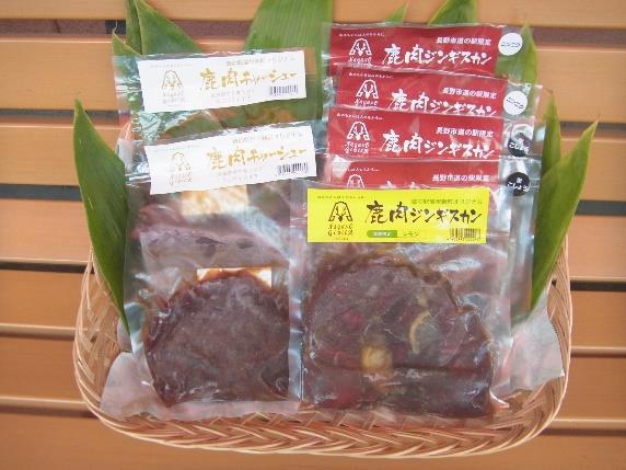 長野県・鹿肉セット