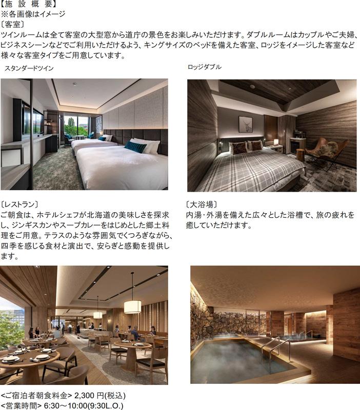 客室やレストラン