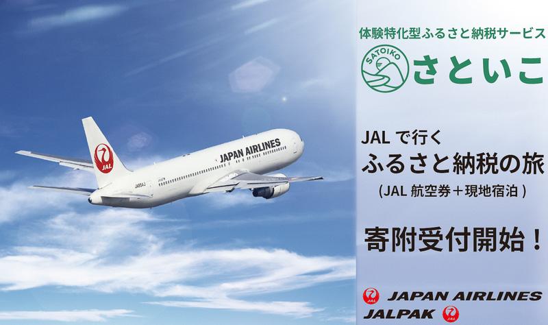 ふるさと納税ポータルサイト「さといこ」でJAL航空券+宿泊のツアーを返礼品として用意した