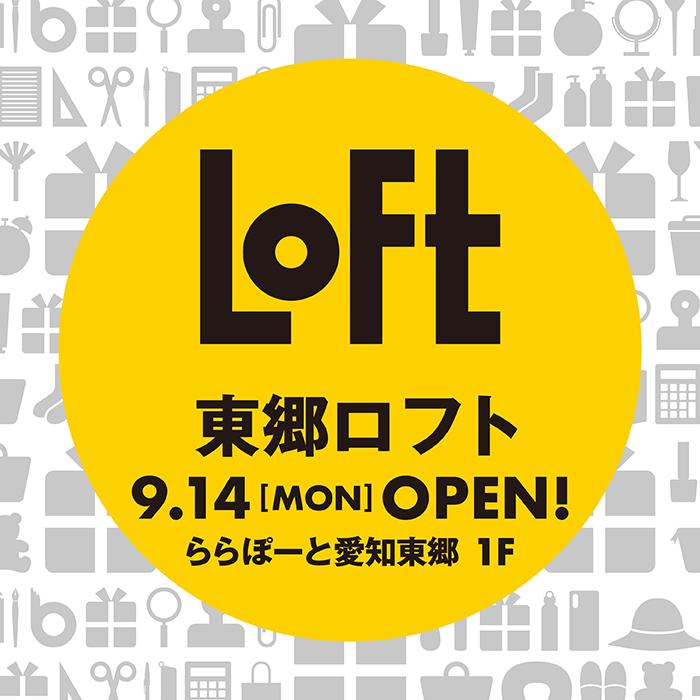 ロフトはららぽーと愛知東郷1階に「東郷ロフト」をオープンする