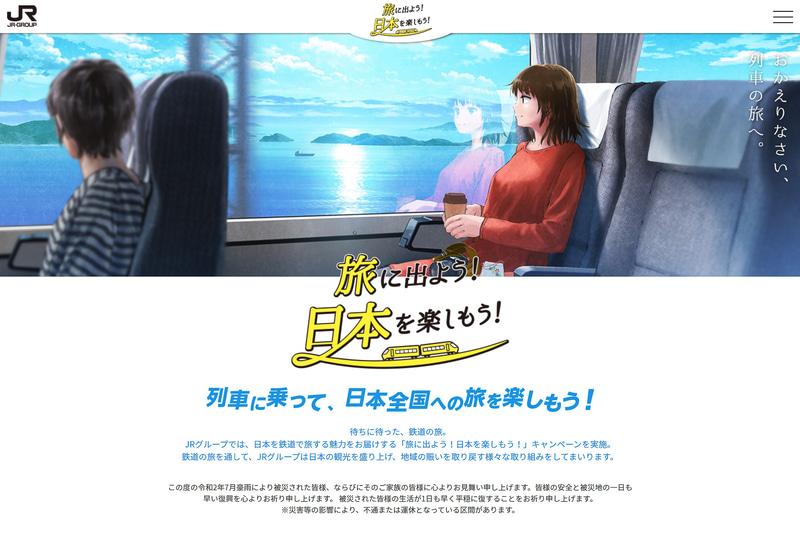 JRグループ「旅に出よう!日本を楽しもう!」キャンペーンサイト